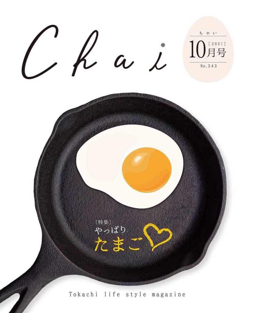 Chai表紙